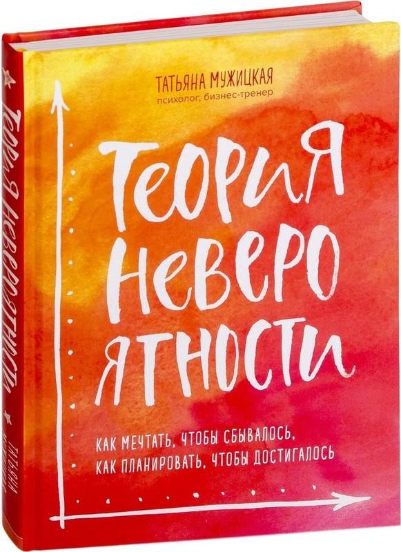 """Купить книгу """"Теория невероятности. Как мечтать, чтобы сбывалось, как планировать, чтобы достигалось"""""""