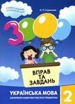 3000 вправ та завдань. Українська мова. 2 клас