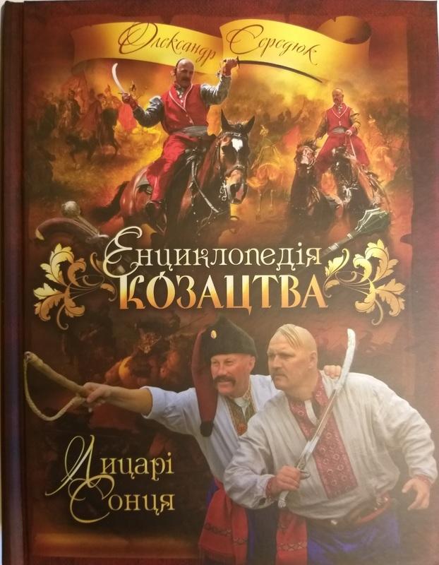 Енциклопедія козацтва. Лицарі сонця - купить и читать книгу