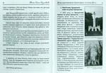 Розслідування підробки історії Русі. Правда проти Кривди - купить и читать книгу