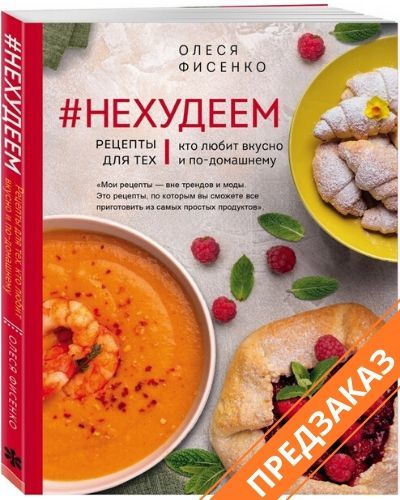 """Купить книгу """"#Нехудеем. Рецепты для тех, кто любит вкусно и по-домашнему"""""""