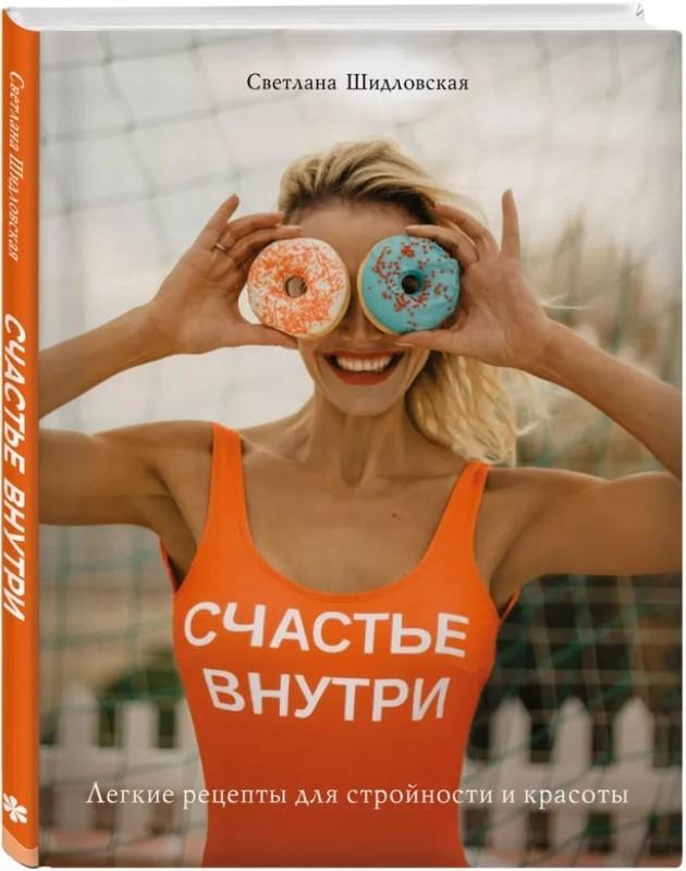 """Купить книгу """"Счастье внутри. Легкие рецепты для стройности и красоты"""""""