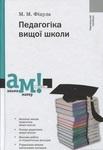Педагогіка вищої школи