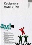 Соціальна педагогіка - купить и читать книгу