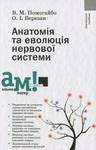 Анатомія та еволюція нервової системи