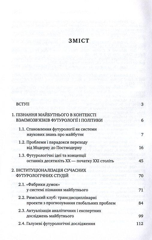 """Купить книгу """"Футурологія і політика"""""""