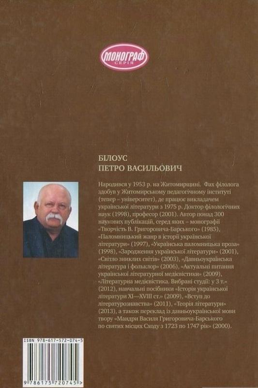 """Купить книгу """"Тяжіння Святої землі. Українська паломницька проза"""""""