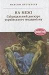 На межі. Суїцидальний дискурс українського модернізму
