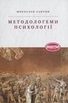 Методологеми психології