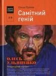 Самітний геній. Олесь Ульяненко. Літературний портрет