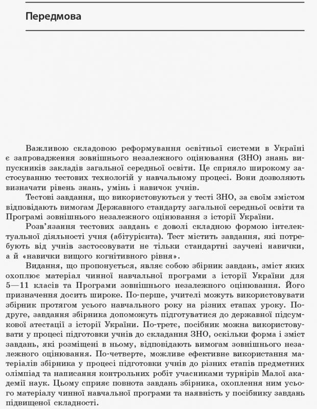 """Купить книгу """"Повний курс історії України в тестах"""""""