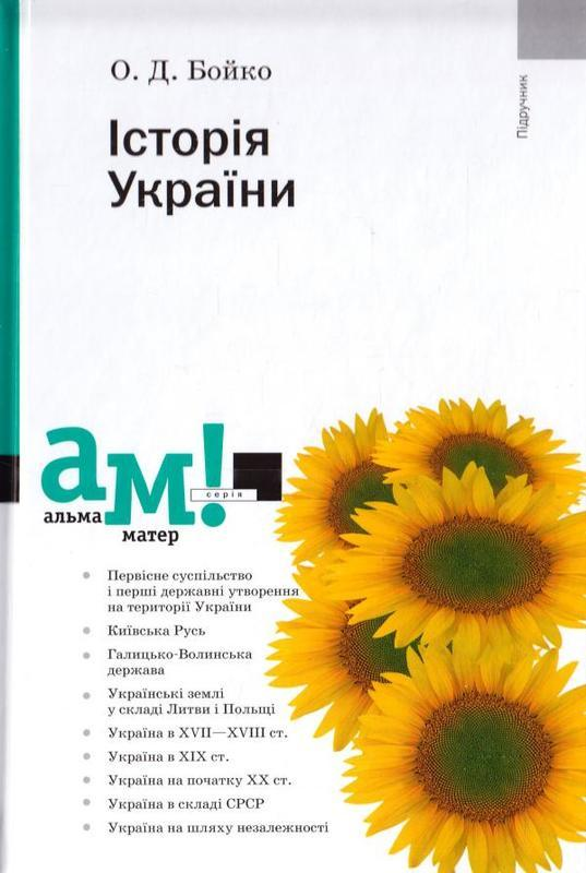 Історія України - купить и читать книгу