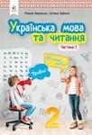 Українська мова та читання. Підручник. 2 клас. Частина 1