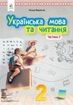 Українська мова та читання. Підручник. 2 клас. Частина 2