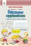 Українська мова. Робочий зошит + уроки із розвитку зв'язного мовлення. 2 клас. Частина 2