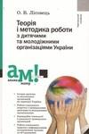 Теорія і методика роботи з дитячими та молодіжними організаціями України - купить и читать книгу