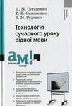Технологія сучасного уроку рідної мови - купить и читать книгу