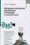 Методика навчання української літератури в середній школі - купить и читать книгу