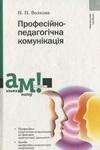 Професійно-педагогічна комунікація