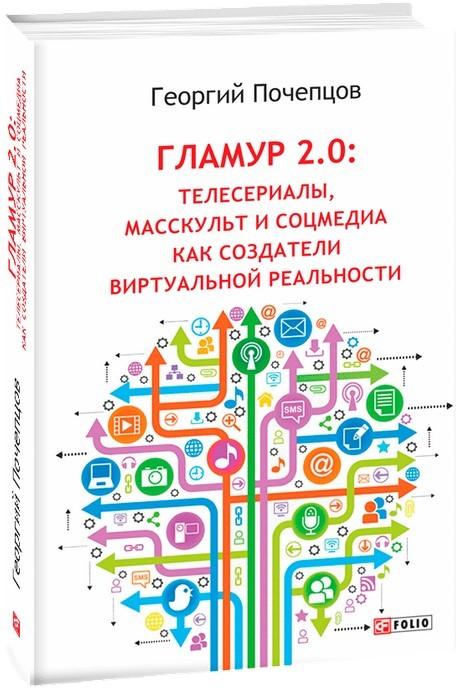 """Купить книгу """"Гламур 2.0: телесериалы, масскульт и соцмедиа как создатели виртуальной реальности"""""""