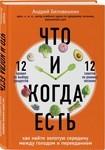 """Купить книгу """"Что и когда есть. Как найти золотую середину между голодом и перееданием"""""""