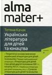 Українська література для дітей та юнацтва