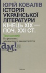 Історія української літератури. Кінець ХІХ - початок ХХІ ст. Том шостий. На розламах міжвоєнного двадцятиліття