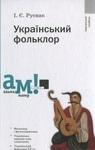 Український фольклор