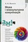 """Купить книгу """"Мова і міжкультурна комунікація"""""""