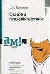 Основи психолінгвістики - купить и читать книгу