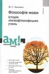 Філософія мови. Історія лінгвофілософських учень