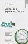 Синтаксис української мови