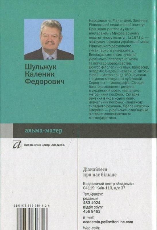 Синтаксис української мови - купить и читать книгу