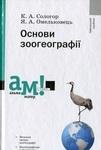 Основи зоогеографії - купить и читать книгу