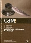 Українська література ХІ-ХVІІІ ст.