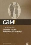 Основи теорії мовної комунікації - купить и читать книгу