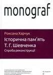 Історична пам'ять Т. Г. Шевченка. Спроба реконструкції
