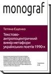 Текстово-антропоцентричний вимір метафори українських поетів 1990-х