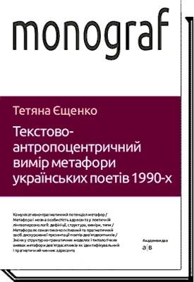 Текстово-антропоцентричний вимір метафори українських поетів 1990-х - купить и читать книгу