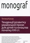 Тенденції розвитку української прози для дітей та юнацтва початку ХХІ століття