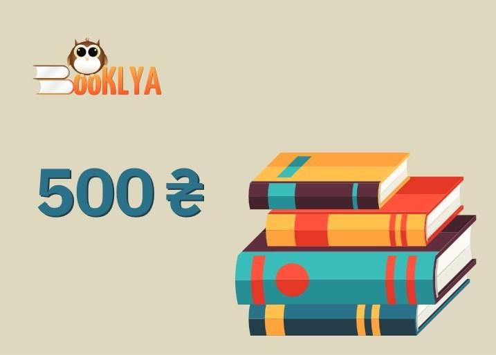 """Купить """"Электронный подарочный сертификат на 500 грн"""""""