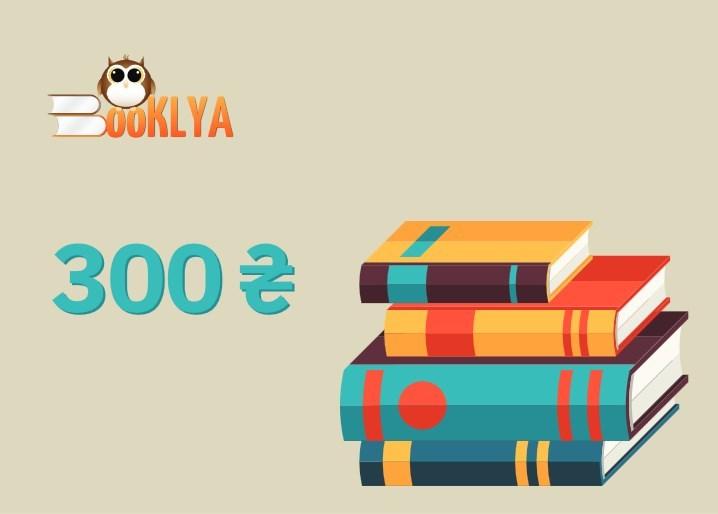 """Купить """"Електронний подарунковий сертифікат на 300 грн"""""""