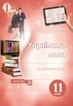 Українська мова. Підручник. 11 клас (профільний рівень)