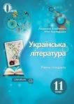 Українська література. Підручник. 11 клас (рівень стандарту)