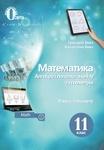 Математика (алгебра і початки аналізу та геометрия). 11 клас. Рівень стандарту