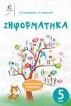 Інформатика. 5 клас. Підручник - купить и читать книгу
