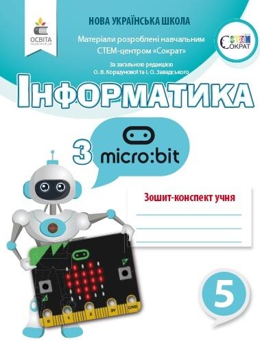Інформатика з Micro:bit. Робочий зошит-конспект. 5 клас - купить и читать книгу