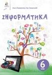 Інформатика. Підручник. 6 клас - купить и читать книгу