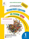 Технології та дизайн на основі LEGO. 1 клас - купить и читать книгу