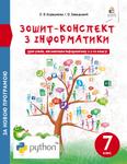 Зошит-конспект з інформатики. 7 клас - купить и читать книгу